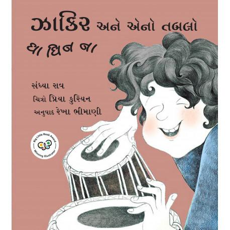 Zakir And His Tabla – Dha Dhin Na/Zakir Aney Teno Tablo – Dha Dhin Na (Gujarati)