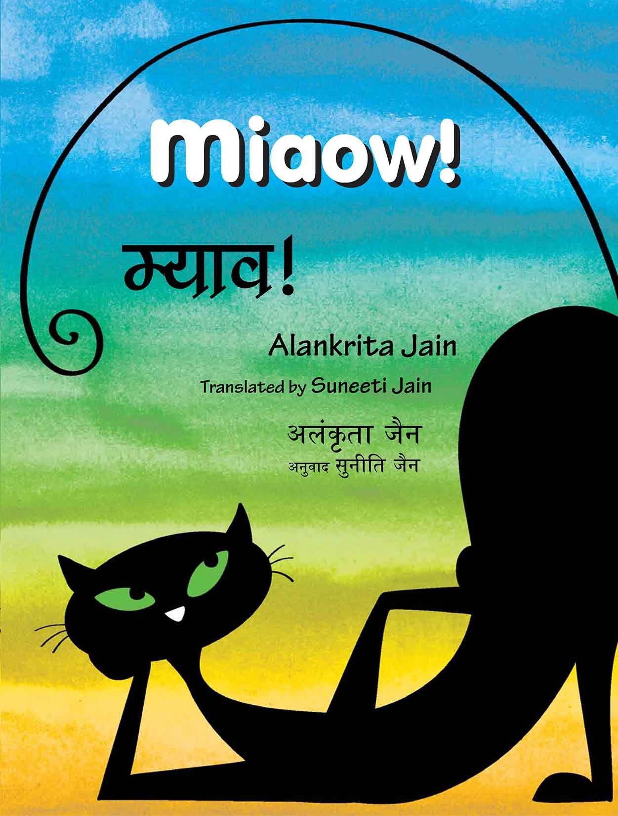 Miaow!/Myaav! (English-Marathi)