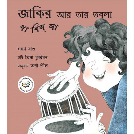 Zakir And His Tabla – Dha Dhin Na/Zakir Aar Taar Tobla – Dha Dhin Na (Bengali)