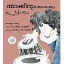 Zakir And His Tabla: Dha Dhin Na/Zakirum Tablaiyum: Dha Dhin Na (Malayalam)