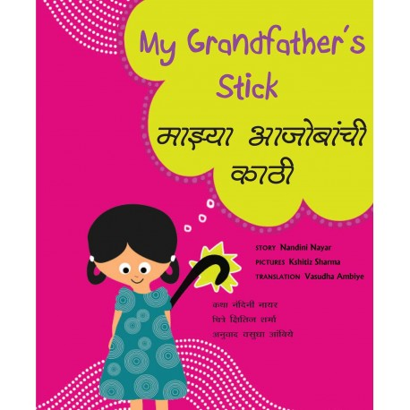 My Grandfather's Stick/Majzya Aajobachi Kathi (English-Marathi)