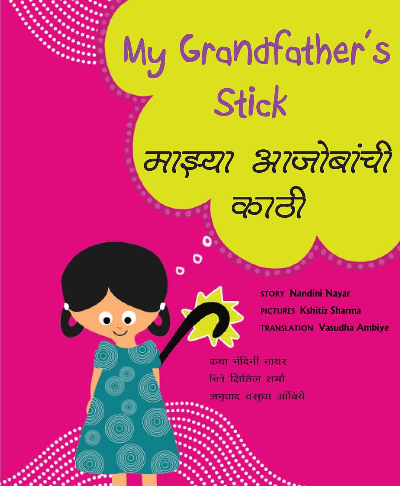 My Grandfather's Stick/Majzya Aajobachi Kathi (English-Marathi)