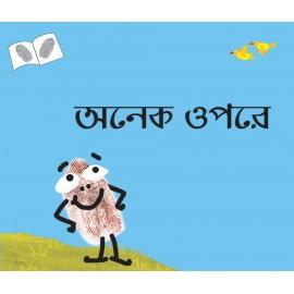 Up Up/Oneyk Ooporey (Bengali)