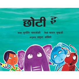 Little i/Chhoti E (Marathi)