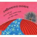 Hambreelmai's Loom/Hambreelmaicha Haatmaag (Marathi)