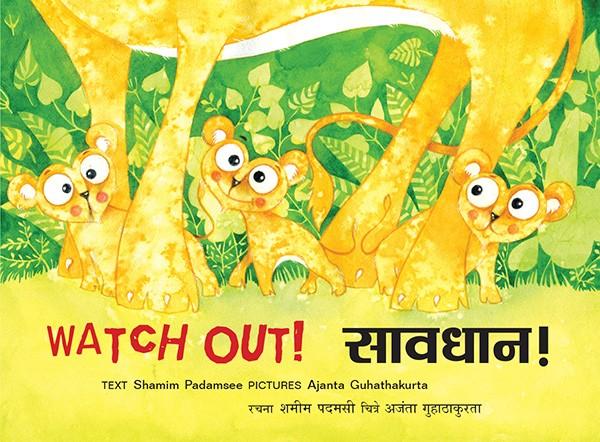 Watch Out!/Savdhan! (English-Marathi)