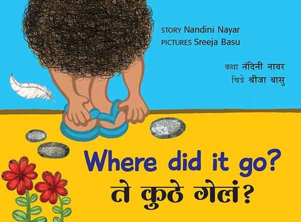 Where Did It Go?/Te Kuthe Gele? (English-Marathi)
