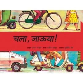 Let's Go/Chala, Jaooya (Marathi)