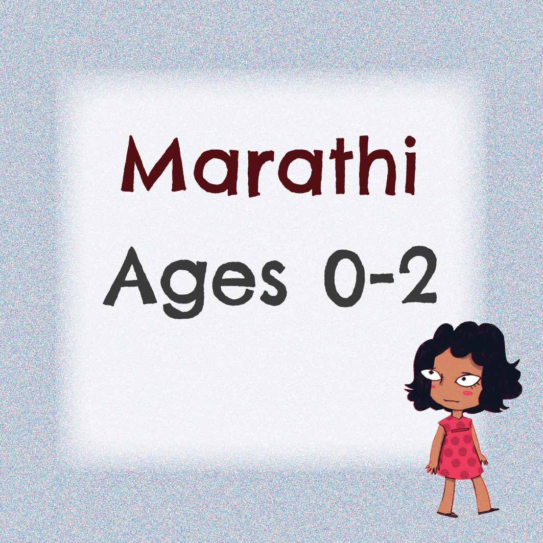 Marathi Pack for 0 to 2 years