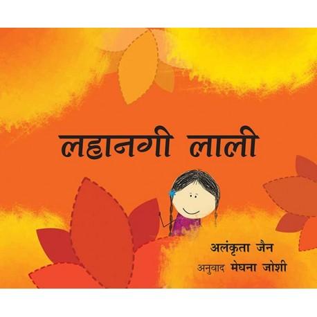 Little Laali/Lahani Laali (Marathi)