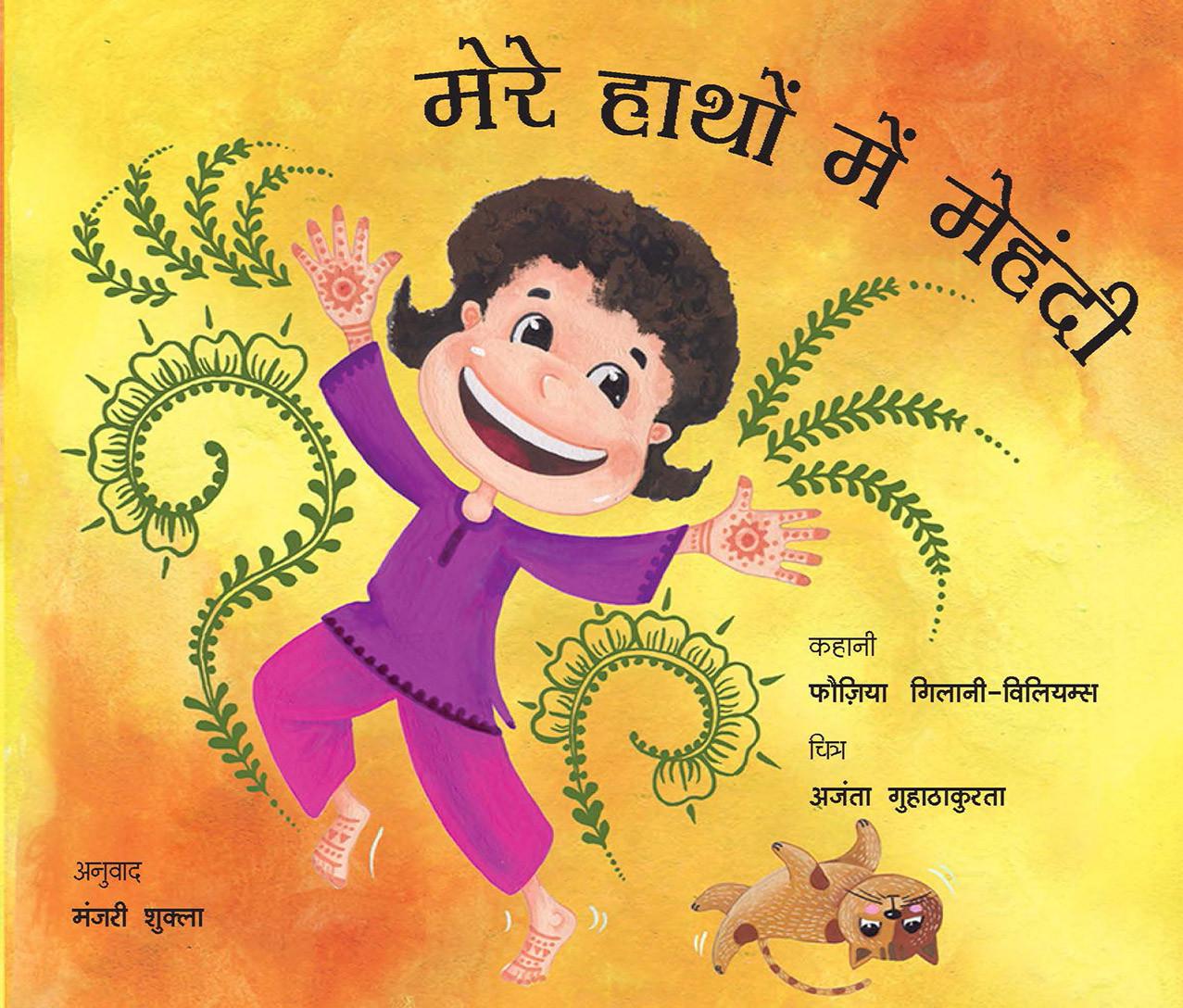 Henna on my Hands/Mere Haathon Mein Mehendi (Hindi)