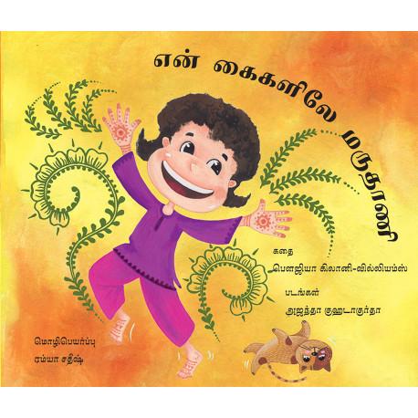 Henna on my Hands/Yen Kaigalil Marudaani (Tamil)