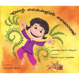 Henna on my Hands/Ende Kaikkalil Mailanji (Malayalam)