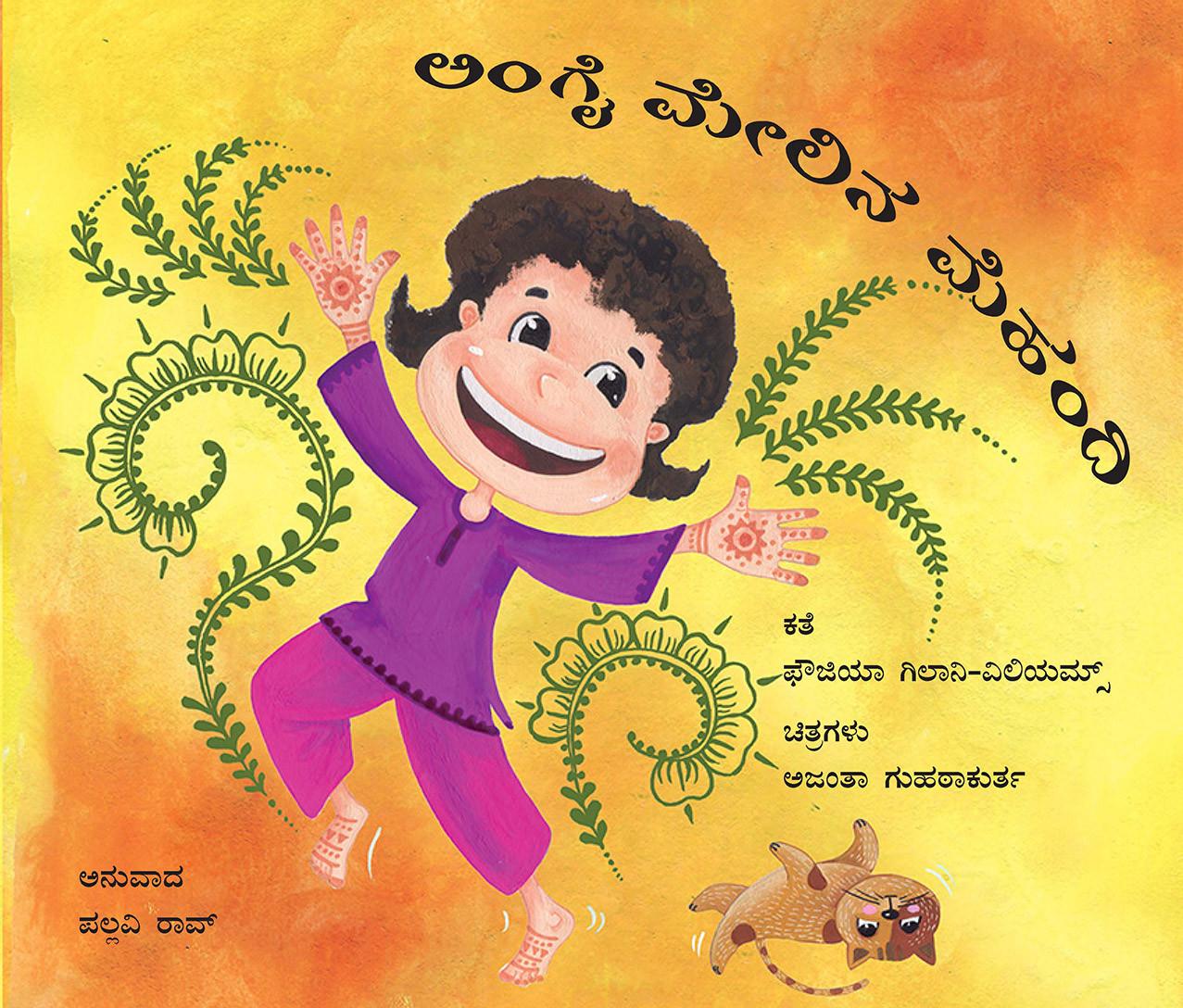 Henna on my Hands/Angai Melina Mahendi (Kannada)