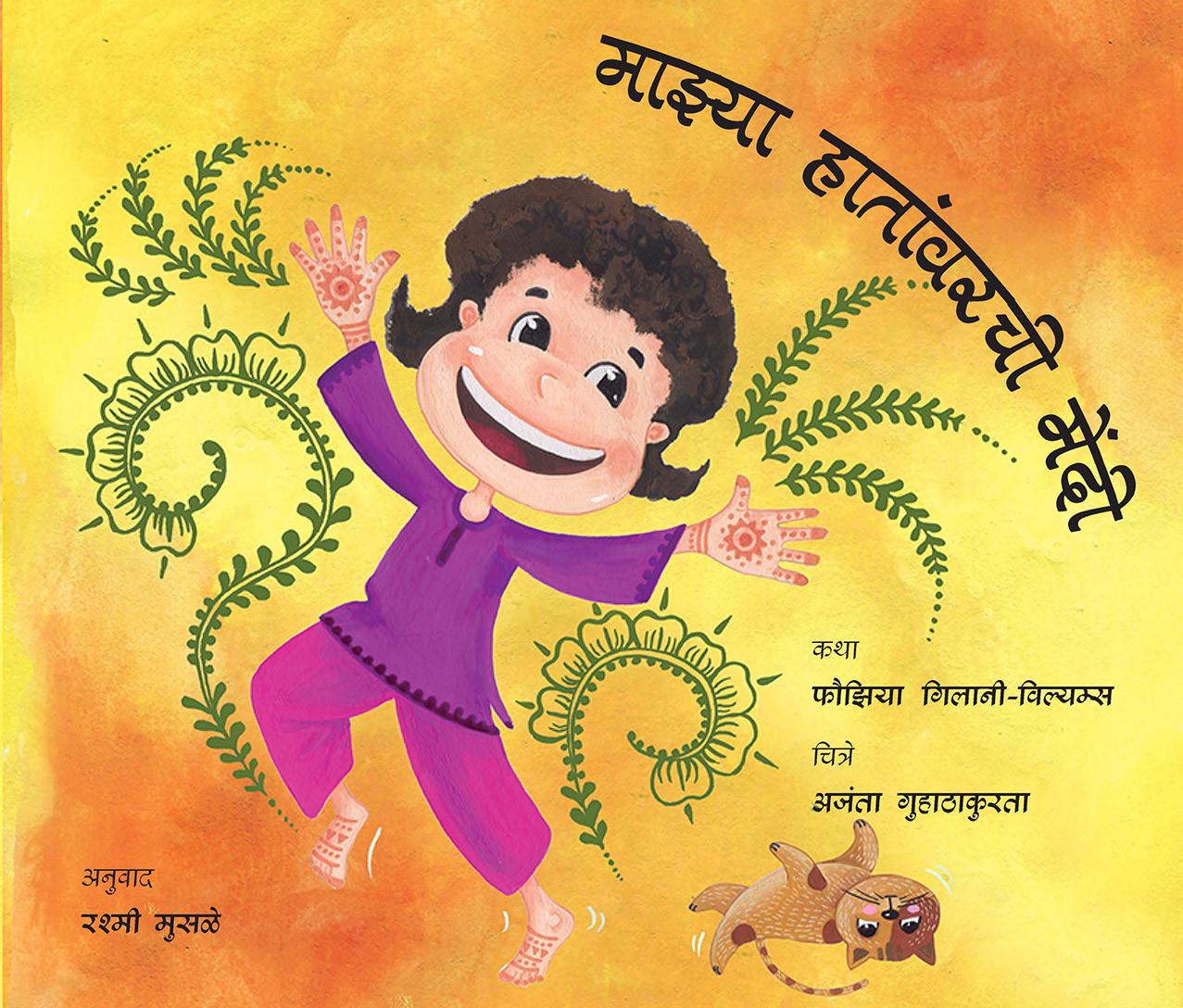 Henna on my Hands/Maajhya Haathanvarchi Mendi (Marathi)