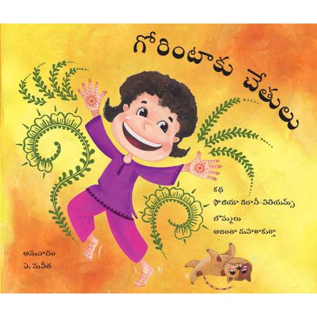 Henna on my Hands/Gorintaaku Chethulu (Telugu)