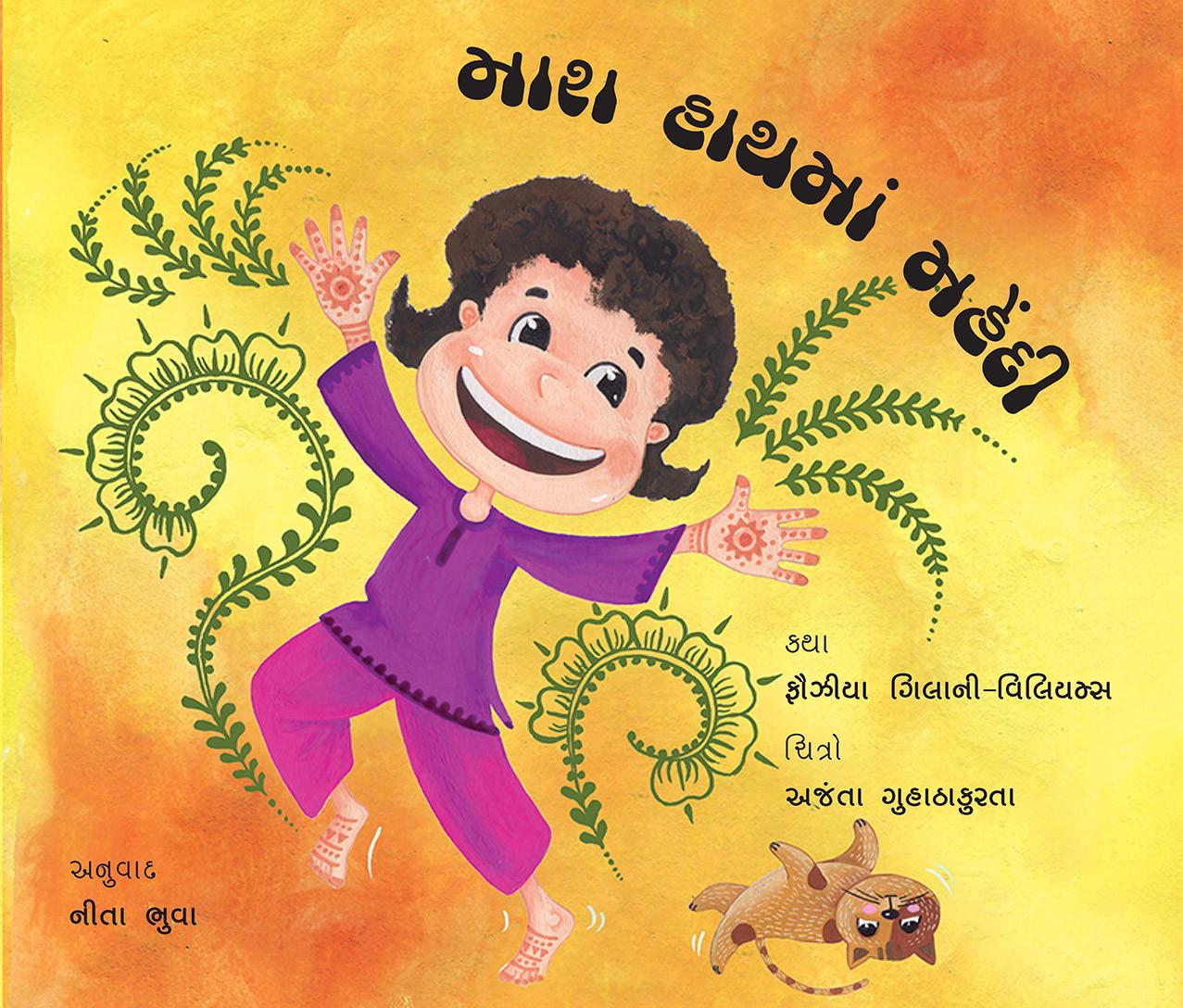 Henna on my Hands/Maara Haathma Mahendi (Gujarati)