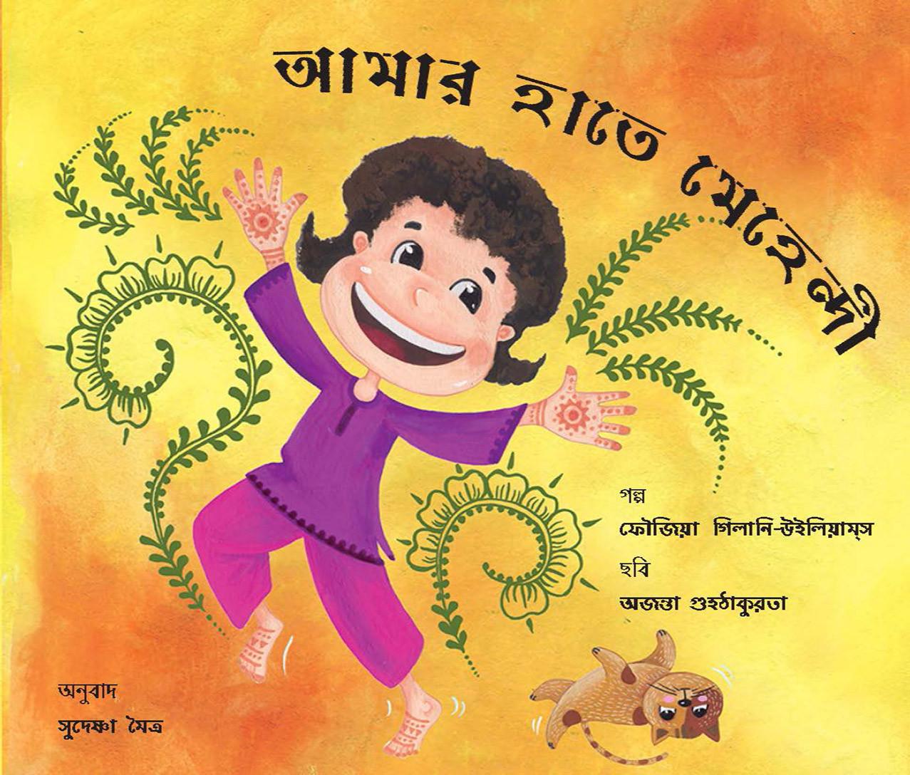 Henna on my Hands/Aamaar Haathe Mehendi (Bengali)