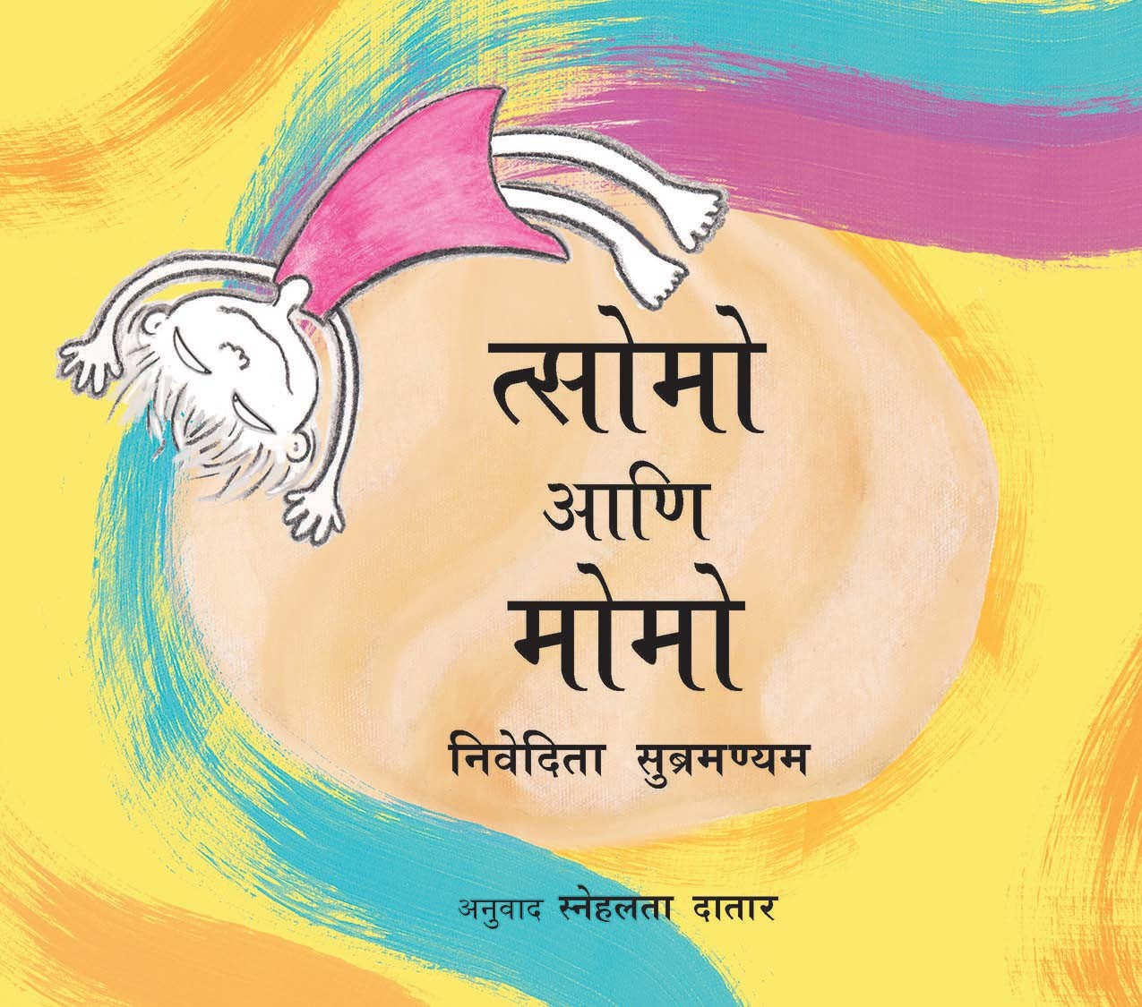 Tsomo And The Momo/Tsomo Ani Momo (Marathi)