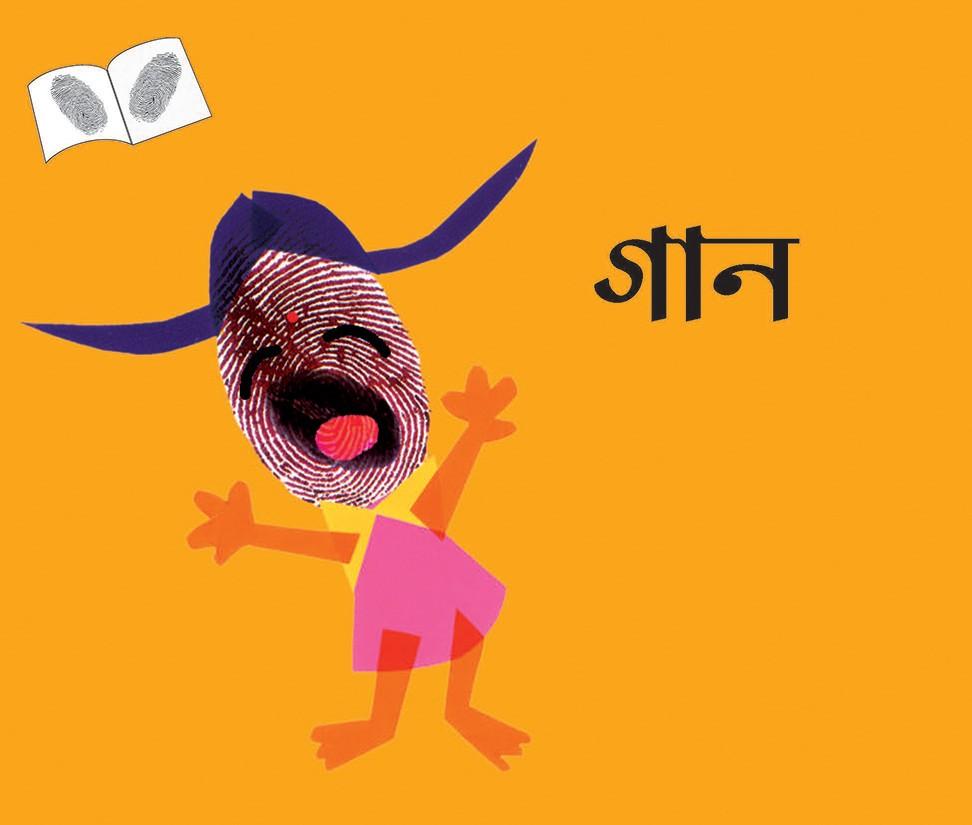Song/Gaan (Bengali)
