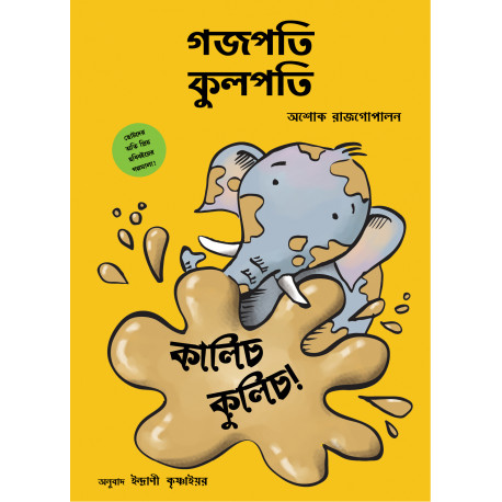 Gajapati Kulapati Kalicha Kulicha (Bengali)