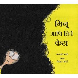 Minu And Her Hair/Minu Aani Tichey Kes (Marathi)