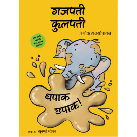 Gajapati Kulapati Thhapaak Chhapaak! (Marathi)