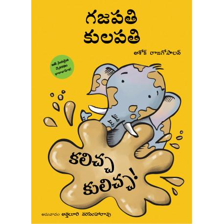 Gajapati Kulapati Kalicha Kulicha (Telugu)