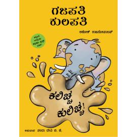 Gajapati Kulapati Kalicha Kulicha (Kannada)