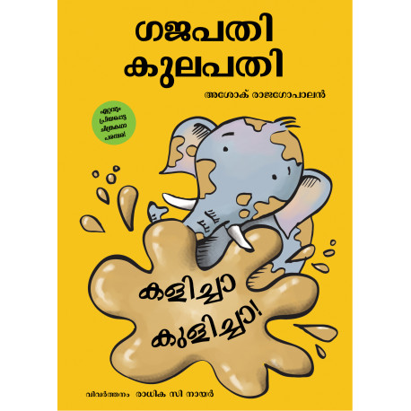 Gajapati Kulapati Kalicha Kulicha (Malayalam)