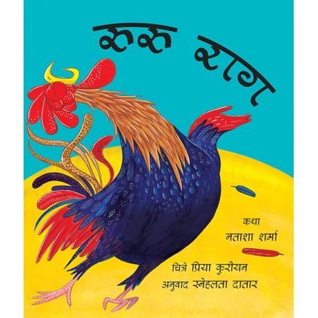 Rooster Raga/Ruru Raag (Marathi)