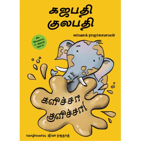 Gajapati Kulapati Kalicha Kulicha (Tamil)