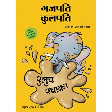 Gajapati Kulapati Kalicha Kulicha (Hindi)