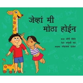 When I Grow Up/Jewhan Mee Motha Hoeen (Marathi)