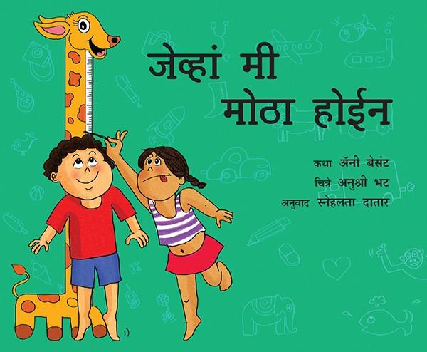 When I Grow Up/Jewhan Mee Motha Hoeen (Marathi)