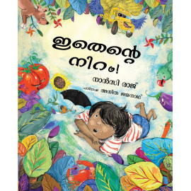 It's My Colour!/Ithende Niram! (Malayalam)