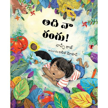 It's My Colour!/Adi Naa Rangu (Telugu)