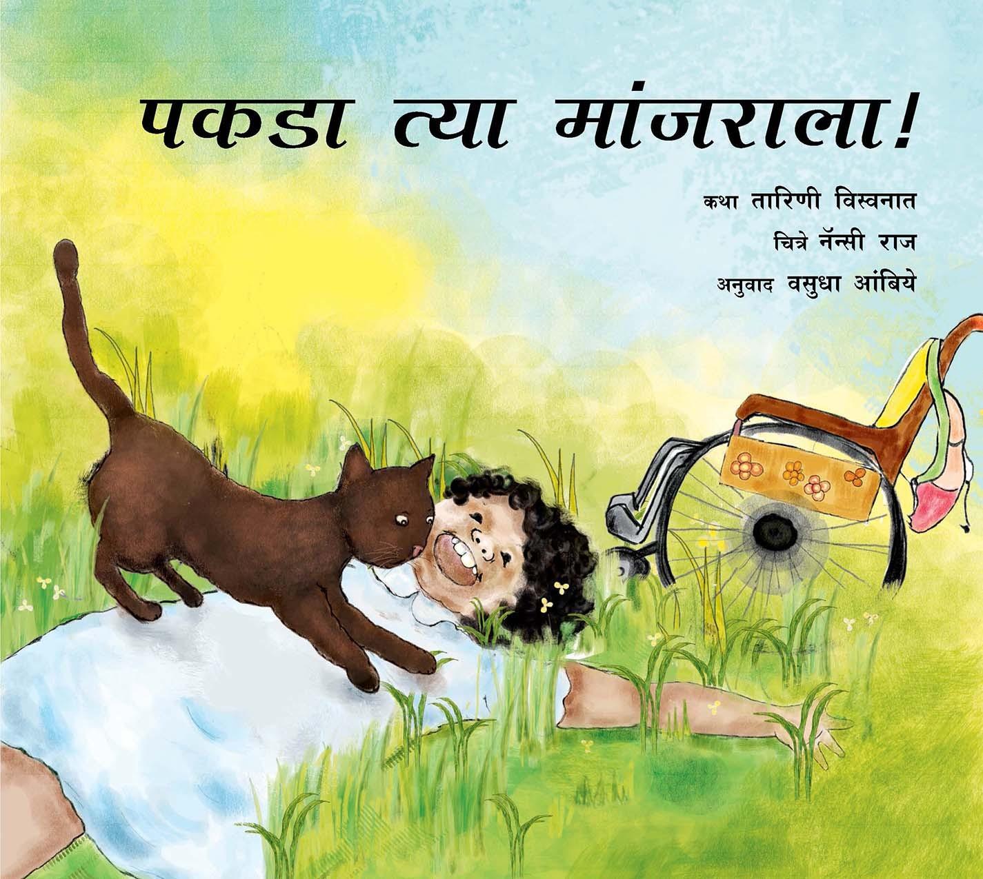 Catch That Cat/Pakda Tya Maanjaraala (Marathi)