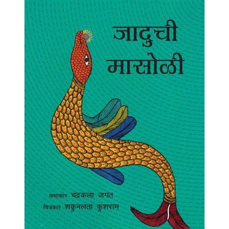 The Magical Fish/Jaaduchi Maasoli (Marathi)