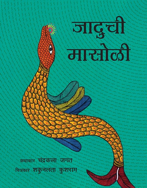 The Magical Fish/Jaaduchi Maasoli (Marathi)