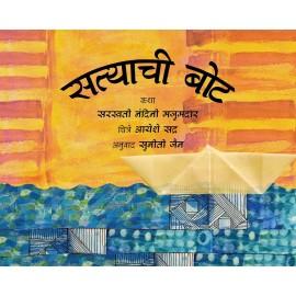 Satya's Boat/Satyachi Boat (Marathi)