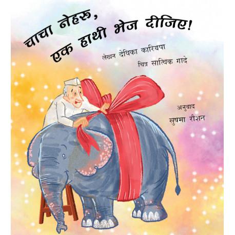 Uncle Nehru, Please Send An Elephant!/ Chacha Nehru, Ek Haathi Bhej Deejiye! (Hindi)