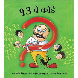 The 13th Riddle/Teravay Koday (Marathi)