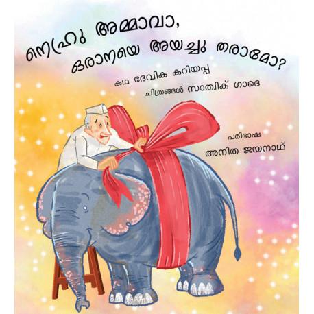 Uncle Nehru, Please Send An Elephant!/ Nehru Ammaava, Oru Aanaye Ayachu Tharaamo? (Malayalam)