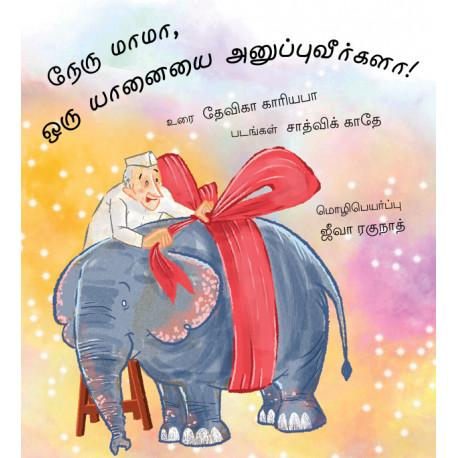 Uncle Nehru, Please Send An Elephant!/ Nehru Mama, Oru Yaanaiyai Anuppuveergala? (Tamil)