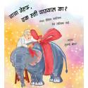 Uncle Nehru, Please Send An Elephant!/ Chacha Nehru, Ek Hatti Paathvaal Ka? (Marathi)