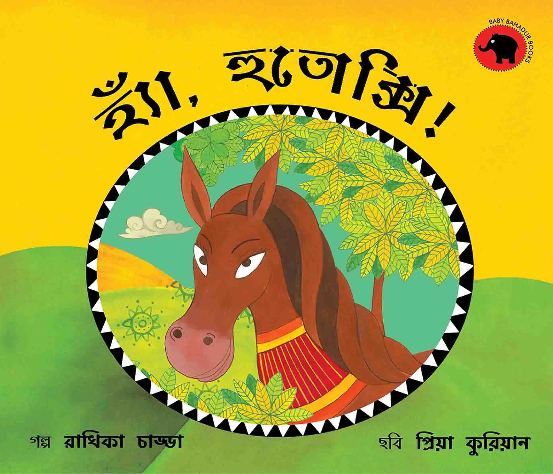 Yes Hutoxi!/Haen, Hutoxi! (Bengali)