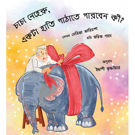 Uncle Nehru, Please Send An Elephant!/ Chacha Nehru, Ekta Haati Pathate Parben Ki? (Bengali)