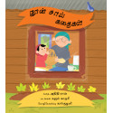 Noon Chai and a Story/Noon Chai Kathaigal (Tamil)