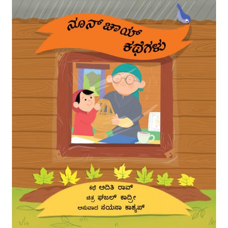 Noon Chai and a Story/Noon Chai Kathegalu (Kannada)